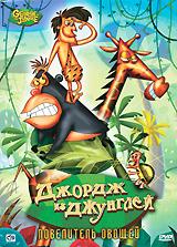 Джордж из джунглей: Повелитель овощейВстречайте нового героя - Джорджа из джунглей!!! Джордж случайно сталкивается с целой ордой зомби. Теперь главному в тропическом лесу необходимо остановить эту компанию, прежде чем самому превратиться в живого мертвеца. Решив одну проблему, Джордж сталкивается с другой напастью - появлением Повелителя овощей, управляющего всей грядочной братией, и мечтающего захватить джунгли. Еще Джорджа все больше мучает вопрос: Почему я не летаю?, и с помощью орлов король джунглей взмывает в небеса. Теперь его друзья должны найти способ вернуть Джорджа с небес на землю. Серии 11-12