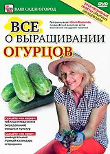 Все о выращивании огурцов 2010 DVD