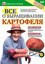 Все о выращивании картофеля 2010 DVD