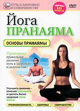 Йога: Пранаяма. Основы пранаямы 2010 DVD