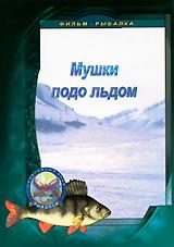 Мушки подо льдомСпортивный клуб Рыболов проводит эксперимент: берем подгруженные мушки (нимфы), предназначенные для ловли по открытой воде, оснащаем ими зимнюю удочку, опускаем снаcть под лед и...