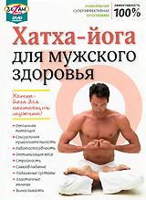 Хатха-йога для мужского здоровья