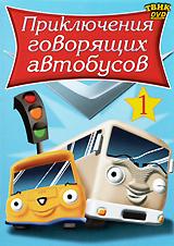 Приключения говорящих автобусов 1