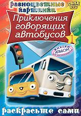 Приключения говорящих автобусов 1 ((DVD + раскраска)