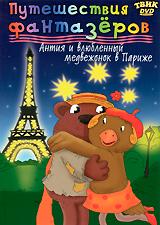Путешествия фантазеров: Антия и влюбленный медвежонок в Париже