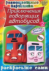 Приключения говорящих автобусов 2 (DVD + раскраска)