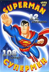 СуперменСупермен - один из самых популярных и любимых героев комиксов, а затем и мультипликационного сериала. Что бы не угрожало человечеству, Супермен всегда прилетит на помощь! Содержание: 01. Супермен 02. Чудовищные механизмы 03. Корпорация разрушение 04. Только миллиард 05. Огненный вулкан 06. Магнитный телескоп 07. Электрическое землетрясение 08. Арктический гигант 09. Японская диверсия 10. Барабаны джунглей 11. Секретный агент 12. Удар мумии