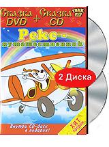 Рекс - путешественник (DVD + CD)