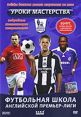 Уроки мастерства: Футбольная школа Английской Премьер-Лиги
