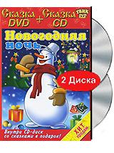 Новогодняя ночь (DVD + CD)Содержание: 01. Когда зажигаются елки 02. Новогодняя ночь 03. Сармико 04. Песенка радости 05. Таежная сказка