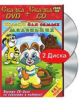 Сказки для самых маленьких (DVD + CD)