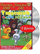 Ушастик и его друзья (DVD + CD)