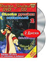 Сказки русских писателей 2 (DVD + CD)