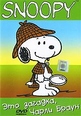 В сериале рассказывается о не совсем удачливом мальчишке по имени Чарли Браун, у которого есть пес по кличке Снупи. Чарли ходит в школу, участвует в школьной спортивной олимпиаде, отдыхает в летнем лагере, и всегда с ним находятся его друзья и веселый находчивый пес Снупи. Содержание: 01. Это загадка, Чарли Браун 02. Ты хороший спортсмен, Чарли Браун 03. Это твой первый поцелуй, Чарли Браун