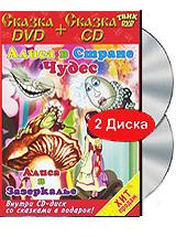 Алиса в стране чудес (DVD + CD)