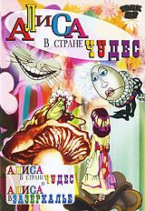 Вместе с девочкой Алисой Вы познакомитесь с фантастическими жителями удивительной страны Чудес и Зазеркалья и переживете невероятные превращения и опасные приключения. Фильм первый
