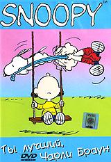 Snoopy: Ты лучший, Чарли БраунВ сериале рассказывается о не совсем удачливом мальчишке по имени Чарли Браун, у которого есть пес по кличке Снупи. Чарли ходит в школу, участвует в школьной спортивной олимпиаде, отдыхает в летнем лагере, и всегда с ним находятся его друзья и веселый находчивый пес Снупи. Содержание: 01. Ты лучший, Чарли Браун 02. Это волшебство, Чарли Браун 03. Когда-нибудь ты найдешь ее, Чарли Браун 04. Это прощание, Чарли Браун