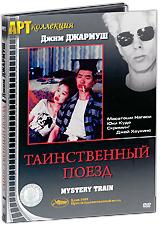 Таинственный поезд 2010 DVD
