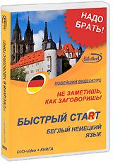 Быстрый старт: Беглый немецкий язык (DVD + книга)Хватит нудно зубрить по старым учебникам! Новейшая технология видеообучения - смотришь, учишь и получаешь удовольствие! Почему видеокурс эффективен? Экспериментально доказано, что более 80% информации человек получает с помощью зрения. Поэтому видеокурс в несколько раз эффективней, обучения на слух. Материал в видеокурсе представлен тематически. Каждая тема состоит из отдельных слов и набора фраз. На экран выводятся пары слов (иностранное-русское) или пары фраз, которые озвучиваются диктором. При такой подаче материала Вы запомните звучание и написание слов иностранного языка, расширите активный словарный запас, научитесь общаться на актуальную тему и поддерживать диалог. Видеокурсы подходят для любого возраста. Время, место и интенсивность занятий зависят только от Вас. Быстрый Старт - когда нет времени зубрить!
