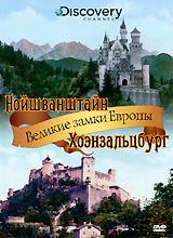 Два знаменитых замка Европы - Нойшванштайн и Хоэнзальцбург. Невероятно красивые, богато декорированные, они привлекают туристов со всего мира. Но у каждого из них своя история и свои тайны, которые вы узнаете, посмотрев программу из цикла