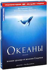 Океаны. Специальное издание (DVD + Blu-ray) 2010