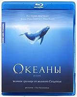 Океаны (Blu-ray)Мчаться в головокружительном водовороте, преследуя тунца, прыгать в волнах по непредсказуемой траектории вместе с дельфинами, рассекать воду бок о бок с белой акулой... Океаны дадут зрителю возможность почувствовать себя рыбой среди рыб. Продолжая традиции своих фильмов Птицы и Микрокосмос, режиссеры Жак Перрен и Жак Клюзо , воспользовавшись фантастическими кинематографическими ресурсами, открывают перед нами на сей раз глубины океана и показывают неизвестных доселе или неузнаваемых обитателей морской пучины. Жанр Океанов определить очень сложно - это и документальные съемки В мире животных, и захватывающий боевик, и леденящий душу хоррор, и эмоциональная мелодрама, и уморительная комедия, и масштабный блокбастер. Это и фильм для семейного просмотра - любой из членов семьи, от мала до велика, поразится волшебной гармонии и жестокой борьбе за существование подводного царства.