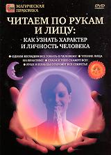 Читаем по рукам и лицу: Как узнать характер и личность человека 2010 DVD