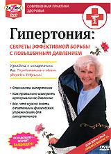 Гипертония или эссенциальная гипертензия - синдром повышения артериального давления, вызванный сужением артериальных сосудов. В России этим заболеванием страдает каждый третий житель, но далеко не каждый знает о том, что он болен. Многие просто недооценивают это серьезное заболевание, лечась эпизодически и самостоятельно. А ведь гипертония при отсутствии лечения смертельно опасна из-за сопутствующих ей осложнений: она -основной фактор сердечно-сосудистых заболеваний. Это и сердечная недостаточность, и инфаркты, и инсульты... При любом заболевании успех лечения зависит, во-первых, от выявления заболевания на ранней стадии, а во-вторых, от образа жизни. В нашем фильме вы получите необходимые рекомендации: что нужно делать, чтобы вовремя диагностировать гипертонию; какие физические упражнения можно выполнять при повышенном давлении; какие продукты вредны, а какие полезны при гипертонии. В фильме опытный врач ответит на самые важные...