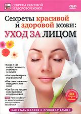 Секреты красивой и здоровой кожи: Уход за лицом 2010 DVD