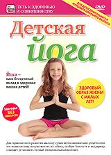 Детская йога 2010 DVD