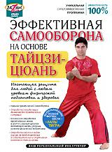 Тайцзицюань - китайское боевое искусство, популярное в более простом варианте как оздоровительная гимнастика. Оно совмещает в себе мягкие и жесткие техники. Смотрите в нашем фильме: комплекс упражнений на основе тайцзицюань, разработанный в России. Это не слепое копирование китайских школ и соответствующей идеологии, комплекс можно охарактеризовать как современный, прикладной, и