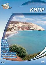 Города мира: КипрКипр, часто называемый островом Афродиты и расположенный в восточной части Средиземного моря, встречает туристов солнечной погодой, разнообразием пейзажей и добродушием местных жителей. На третьем по величине средиземноморском острове морская вода всегда кристально прозрачна, пляжи манят золотым песком, а маленькие старинные монастыри, скрытые в в тишине лесистых холмов - интересные достопримечательности местной старины. На протяжении своей многовековой истории этот остров встречал захватчиков из Финикии и Греции, Древнего Рима и Турции и все они оставили о себе память в древних монументах. Мы посетим столицу - Никосию, прекрасный Пафос и горы Троодос. Кипр - идеальное место для серфинга, наслаждения пустынными пляжами и пешими прогулками по заповедникам идиллической природы. Содержание: 01. Введение 02. Общая информация, Ларнака 03. Айя-Напа 04. Никосия 05. Лефкала 06. Лимасол 07. Курион 08. Пафос 09. Скала Афродиты 10....