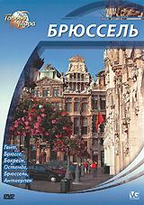 Брюссель, будучи административным центром Евросоюза, это не только столица Бельгии, но и столица всей Европы. Средневековое ядро придает всему городу особую атмосферу. Гран Палас окружен красивейшими зданиями в стиле барокко - бывшими центрами знаменитых гильдий. Здание столичной мэрии особенно прекрасно. Недалеко находятся Меннекен Пиле - символ Бельгии и знаменитый Атомиум - монумент мирового торгового форума 1958 года. Мы посетим города Антверпен и Гент и остановимся в Брюгге, настоящем туристическом рае, обставленном домами из ярко-красного кирпича. Содержание: 01. Введение 02. Брюссель, Нижний город 03. Ночная жизнь 04. Верхний город 05. Королевский дворец 06. Триумфальная арка, Европейский парламент 07. Базилика Сакре-Кер, Атомиум, Парк Мини-Европа 08. Ватерлоо 09. Антверпен 10. Музей Бокрейк 11. Гент 12. Остенде 13. Брюгге 14. Площадь Бург, Площадь Гроте Маркт
