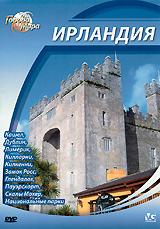 Города мира: Ирландия