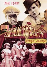 Сильвия СкарлеттКэтрин Хепберн (Ранняя слава), Кэри Грант (Солдат в юбке), Брайан Ахерн (Нежная улыбка) в комедийной мелодраме Джорджа Кьюкора Сильвия Скарлетт. Когда жена Генри Скарлетта умирает, он и его дочь Сильвия в срочном порядке оставляют Марсель, скрываясь от кредиторов, чтобы начать новую жизнь в Англии. Чтобы их не узнала полиция, Сильвия отрезает волосы и одевается как молодой человек, называя себя Сильвестром. Генри решает контрабандой провезти французские кружева через таможню, но делает ошибку, рассказав об этом случайному знакомому Джимми Монкли, который и сдает их таможенникам. Случайно встретившись с ними в поезде, Монкли признается им, что таким образом он отвлекал внимание от себя, поскольку провозил контрабандные алмазы в своей обуви. Под впечатлением от ума Монкли и 100 фунтов стерлингов, которые он вручает им в качестве компенсации, Генри и Сильвия согласились стать партнерами. В Лондоне, трио совершает несколько неудачных попыток мошенничества....