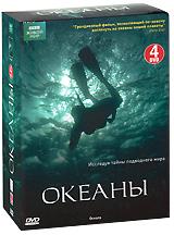 BBC: Океаны (4 DVD)В глубинах мирового океана сокрыты величайшие тайны, связанные с историей нашей планеты, человечества и, наконец, происхождением жизни на Земле. Международная команда подводных исследователей отправляется в грандиозную экспедицию, чтобы попытаться раскрыть некоторые из них. Археология, геология, морская биология и антропология - все эти науки тесно переплетаются между собой в этом захватывающем сериале. В каждой его серии ученые разгадывают интригующие загадки, сталкиваются с реальной опасностью, а изумительные и ошеломляющие подводные съемки показывают зрителю всю красоту этого непознанного мира. От теплого нежно-бирюзового Карибского моря до ледяных вод Арктики, исследователи наблюдают за тем, что же происходит на территории, которая покрывает большую часть нашей планеты. Серия 1: Море Кортеса Серия 2: Южный океан
