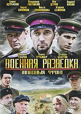 Военная разведка: Западный фронт. Серии 1-8