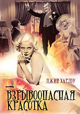 Взрывоопасная красоткаДжин Харлоу (Платиновая блондинка), Фрэнк Морган (Три мушкетера), Ли Трейси в комедии Виктора Флеминга Взрывоопасная красотка. Лола Берне весьма востребованная актриса Голливуда была красивой, знаменитой и темпераментной. Несмотря на весь внешний лоск и блестящую карьеру у нее очень сложная жизнь. Под ногами постоянно путается ее вечно навеселе папаша, который суется во все ее дела, вплоть до сочинительства всяческих баек о ее происхождении и замечательном детстве под его мудрым руководством. Братец, сидящий на ее шее, не заработавший ни цента за свою беспутную жизнь, но непринужденно и бесшабашно тративший деньги Лолы, которые она зарабатывает в поте лица. И ее личный секретарь, которая тоже не чиста на руку. Она бы могла с этим смириться, но вертящийся, конечно с ведома руководства, около нее менеджер по связям с общественностью и прессой (сейчас бы сказали пиар-менеджер) Спэйс не дает ей вздохнуть. Он придумывает всяческие небылицы, похлеще любимого папочки,...