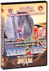 Система комплексного развития личности: Тайная сила воды. Фильм 5 2010 DVD