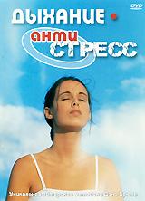 Дыхание антистресс 2010 DVD