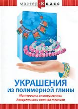 Украшения из полимерной глины: Материалы, инструменты. Акварельная и соляная техники