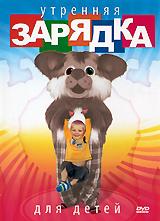 Утренняя зарядка для детей 2007 DVD