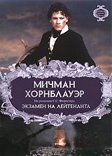 Мичман Хорнблауэр: Экзамен на лейтенанта