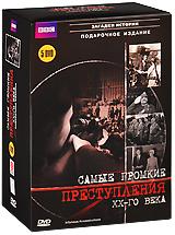 BBC: Самые громкие преступления XX-го века. Части 1-5 (5 DVD)