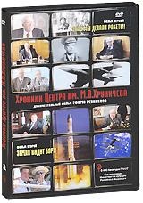В истории Космического Центра им. М. В. Хруничева есть два исторических периода: первый - создание самолетов, второй - ракет. Наш фильм рассказывает о разработке и судьбе самого засекреченного проекта В.М. Мясищева - М50, который намного обогнал свое время, и о широко известных, но до сих пор окруженных многочисленными вопросами, событиях, связанных с затоплением станции