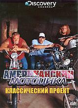 Discovery: Американский мотоцикл. Классический проект
