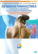Лечебная гимнастика: При распространенном остеохондрозе позвоночника с преимущественным поражением шейного и грудного отделов 2010