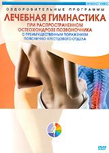 Лечебная гимнастика: При распространенном остеохондрозе позвоночника с преимущественным поражением пояснично-крестцового отдела 2010