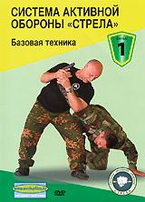Решимость, внезапность, скорость, точность - вот четыре составляющие уникальной системы активной обороны