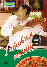 Готовим пиццу 2010 DVD